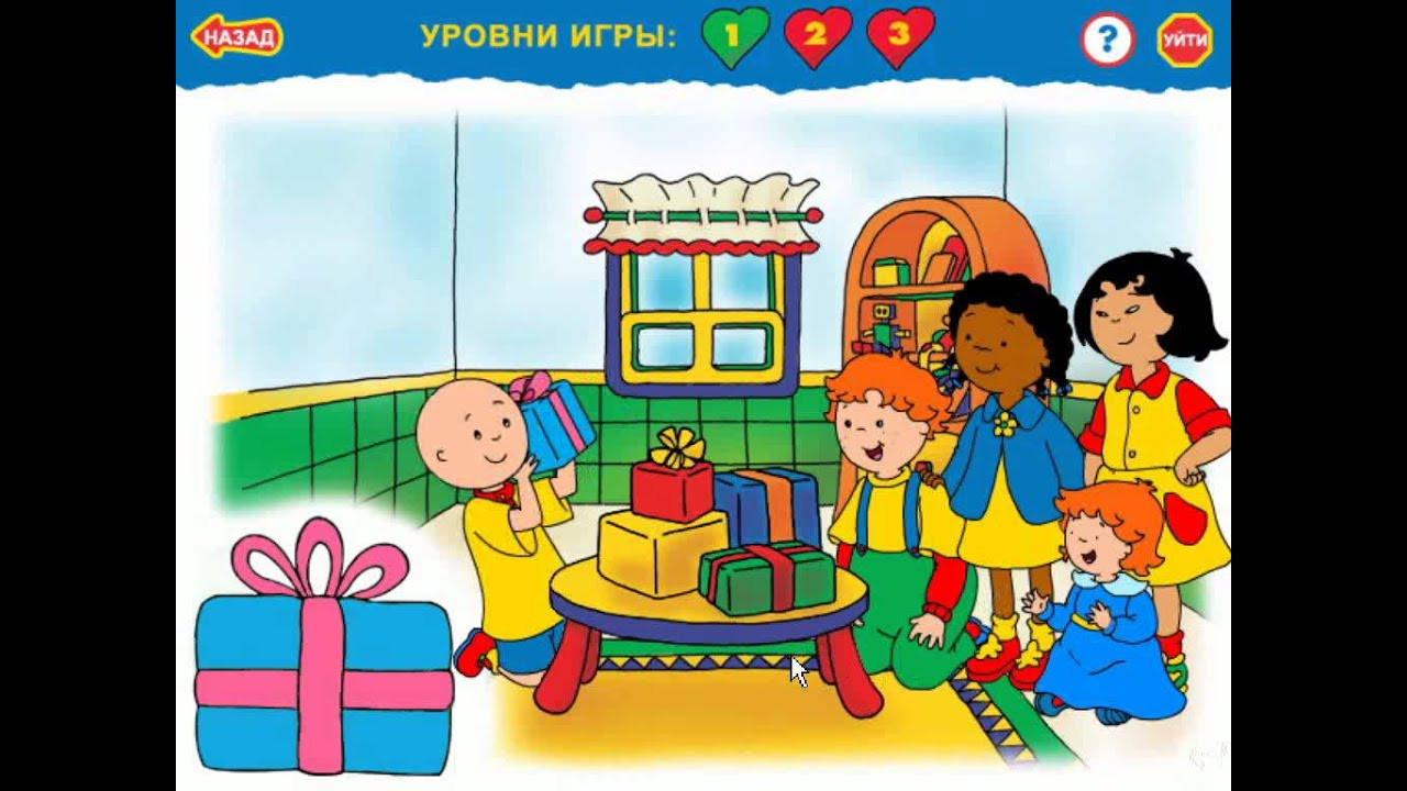 Caillou Birthday Decorations  [PC] Caillou Birthday Party 7 ой волк Русская версия