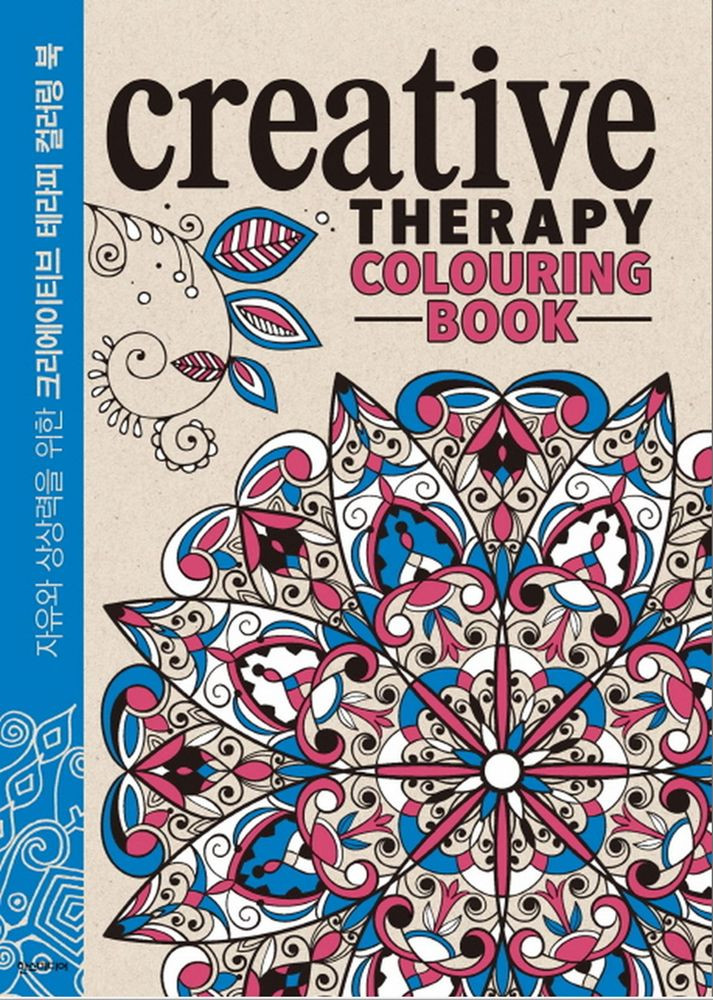 Coloring Books Walmart  Creative Therapy Coloring Book For Adult By DaviesHannah